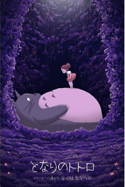 My Neighbor Totoro | Poster | Movie Posters | Limited Runs